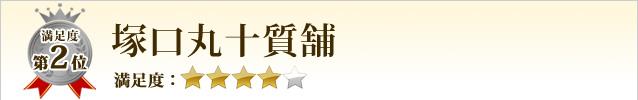 塚口 兵庫 買取