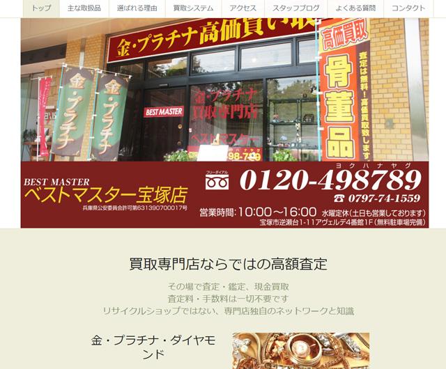ベストマスター宝塚店