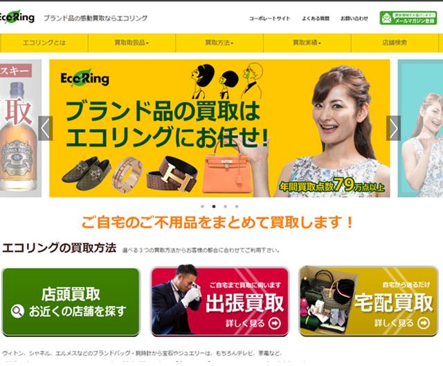エコリング 川西能勢口店